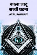 Atal Painuly द्वारा लिखित  काला जादू - सच्ची घटना बुक Hindi में प्रकाशित
