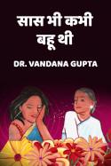 सास भी कभी बहू थी by Dr. Vandana Gupta in Hindi