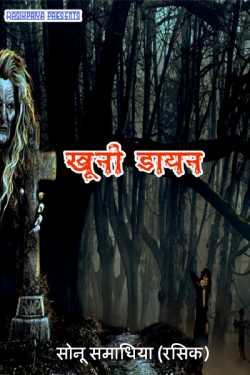 bloody witch - 1 by सोनू समाधिया रसिक in Hindi