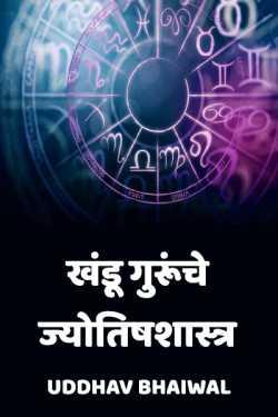 Khandu garunche jyotishshatra by Uddhav Bhaiwal in Marathi