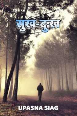 Sukh - Dukh by Upasna Siag in Hindi