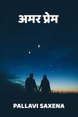 Amar Prem - 1 by Pallavi Saxena in Hindi