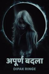 अपूर्ण बदला by Dipak Ringe ।बोलका स्पर्श। in Marathi