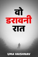 वो डरावनी रात by Uma Vaishnav in Hindi