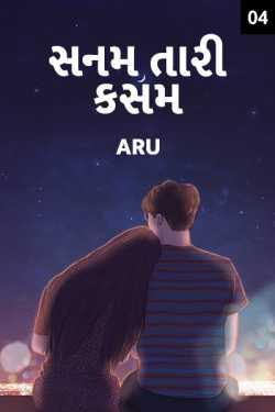 Sanam tari kasam - 4 by આર્યન in Gujarati