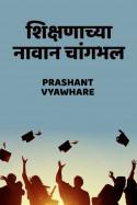 Prashant Vyawhare यांनी मराठीत शिक्षणाच्या नावान चांगभल