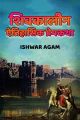 शिवकालीन ऐतिहासिक प्रेमकथा द्वारा Ishwar Trimbakrao Agam in Marathi