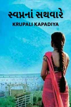 Swapnna sathvare by Krupali Kapadiya in Gujarati