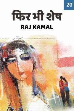 Phir bhi Shesh - 20 by Raj Kamal in Hindi