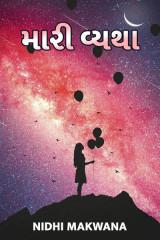 મારી વ્યથા by Nidhi Makwana in Gujarati