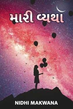 Mari vyatha by Nidhi Makwana in Gujarati