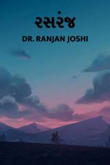 રસરંજ by Dr. Ranjan Joshi in Gujarati