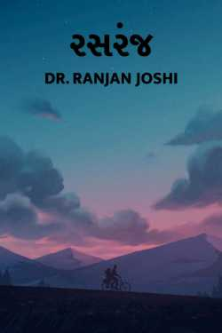 રસરંજ by Dr. Ranjan Joshi in :language