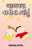 બાળપણ નાની ના ત્યાંનું by Nikunj Patel in Gujarati