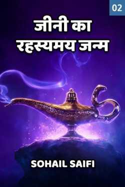 Jini ka rahasymay Janm - 2  shraap by Sohail Saifi in Hindi
