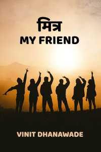 मित्र  my friend