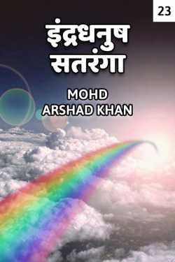 Indradhanush Satranga  - 23 by Mohd Arshad Khan in Hindi