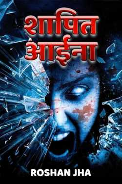 Cursed mirror by Roshan Jha in Hindi