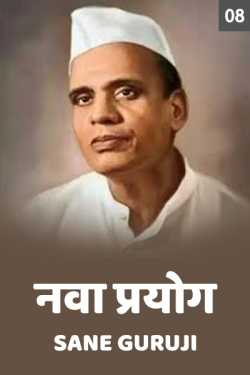 Nava Prayog - 8 - Last part by Sane Guruji in Marathi