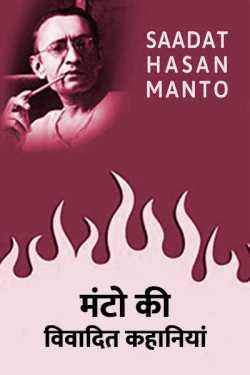 Saadat Hasan Manto द्वारा लिखित मंटो की  विवादित कहानियां बुक  हिंदी में प्रकाशित