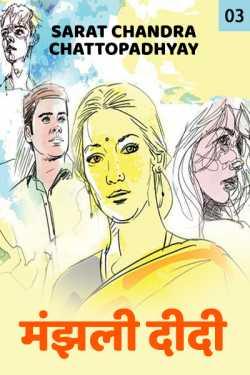 Manjali Didi - 3 by Sarat Chandra Chattopadhyay in Hindi
