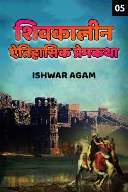 Raajgadavar aagman - 5 by Ishwar Trimbakrao Agam in Marathi
