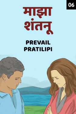 my shantanu - 6 - Last Part by Prevail_Artist in Marathi