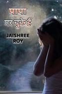 Jaishree Roy द्वारा लिखित  पापा मर चुके हैं बुक Hindi में प्रकाशित