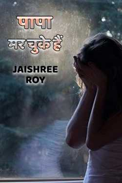 Papa Mar chuke hai by Jaishree Roy in Hindi