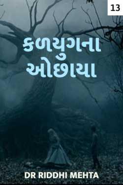 Kalyugna ochhaya - 13 by Dr Riddhi Mehta in Gujarati