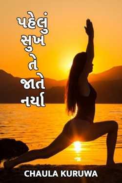 pahelu sukh te jate narya..... by Chaula Kuruwa in Gujarati