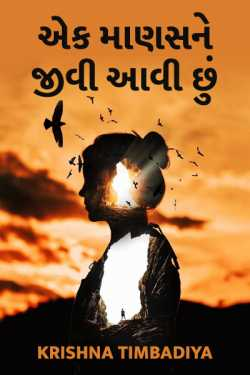 I have come to live a man. by Krishna Timbadiya in Gujarati