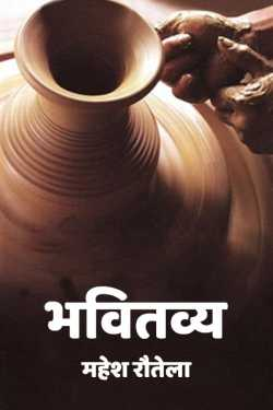 Bhavitavya by महेश रौतेला in Hindi