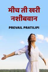 मीच ती खरी नशीबवान द्वारा Prevail_Artist in Marathi