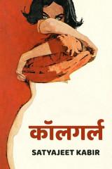 कॉलगर्ल by Satyajeet Kabir in Marathi