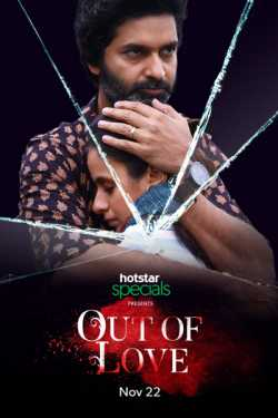 OUT OF LOVE - Review by JAYDEV PUROHIT in Gujarati