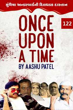 Once Upon a Time - 122 by Aashu Patel in Gujarati