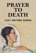 Prayer to Death by Ajay Amitabh Suman in English