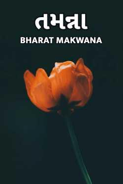 Tamanna by Bharat Makwana in Gujarati