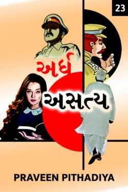 Ardh Asatya - 23 by Praveen Pithadiya in Gujarati