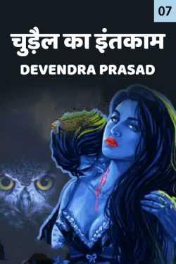 Chudel ka Intkaat - 7 - Last part by Devendra Prasad in Hindi