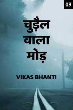 Chudail wala mod - 9 by VIKAS BHANTI in Hindi