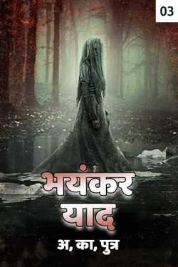 Bhayankar Yaad - 3 by Sohail K Saifi in Hindi