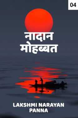 Nadan Mohabbat - Nahi yah pyar nahi - 2 by Lakshmi Narayan Panna in Hindi