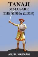 Tanaji Malusare- The Sinha (Lion) by Anuja Kulkarni in English