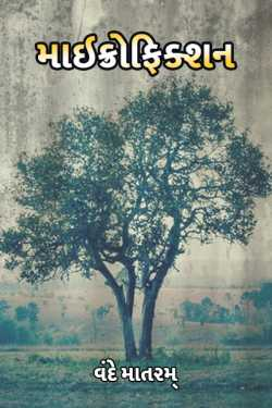 Micro-fiction by VANDE MATARAM in Gujarati