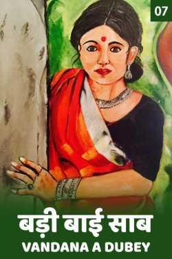 Badi baai saab - 7 by vandana A dubey in Hindi
