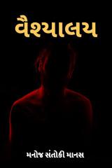 વૈશ્યાલય by Manoj Santoki Manas in Gujarati