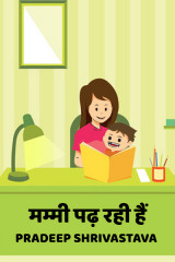 मम्मी पढ़ रही हैं by Pradeep Shrivastava in Hindi