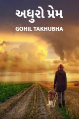 અધુુુરો પ્રેમ.. by Gohil Takhubha ,,Shiv,, in Gujarati